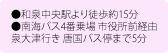 ●和泉中央駅より徒歩約15分●南海バス4番乗場 市役所前経由泉大津行き 唐国バス停まで5分
