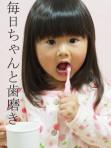 ちゃんと分かっていますか?子供の歯磨きの方法。