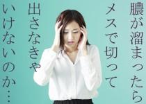 歯医者さんの中耳炎闘病日記~その3~