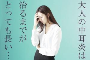 中耳炎長期化