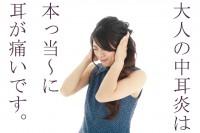 歯医者さんの中耳炎闘病日記~その2~